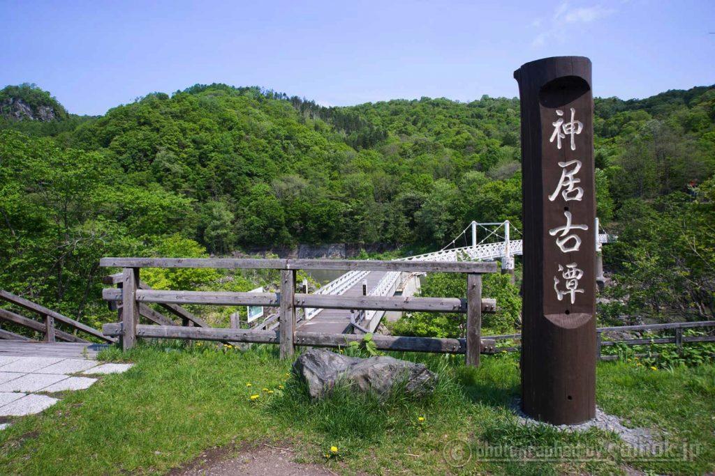 アイヌの伝説と鉄道の歴史に触れる場所。神居古潭(かむいこたん)