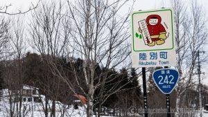 日本一寒い町を体験!極寒の陸別(りくべつ)町で「しばれ」る〜♪