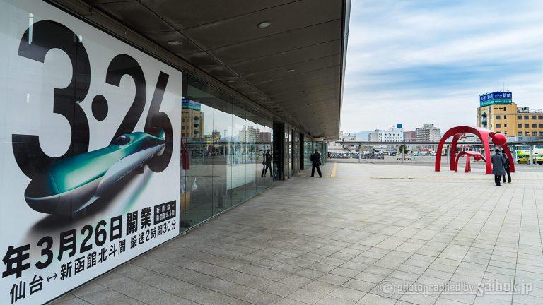 青函連絡の歴史と努力!かつて「海の新幹線」と呼ばれた摩周丸