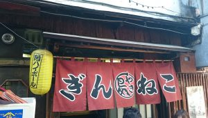 昭和の旭川をふらりーと!焼鳥専門店「ぎんねこ」