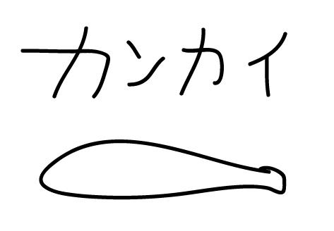 北海道民なら知っている?「カンカイ」剥き方・食べ方レシピ