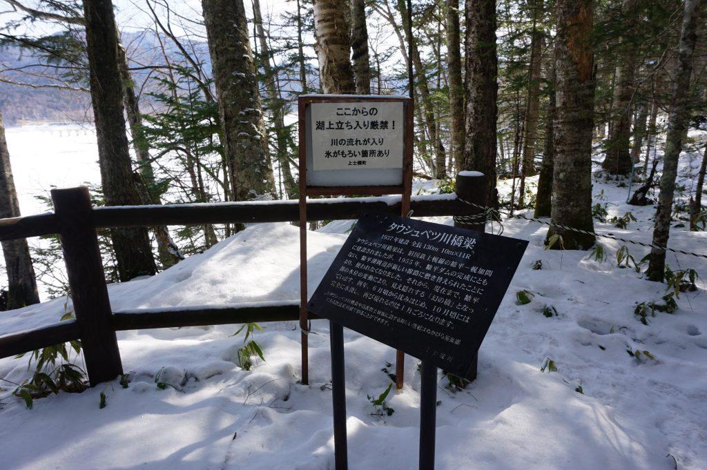 冬の北海道遺産タウシュベツ川橋梁
