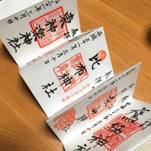 令和元年、北海道旭川近郊のご朱印