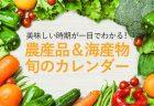 旬の時期をご紹介!北海道の農産品&海産物カレンダー