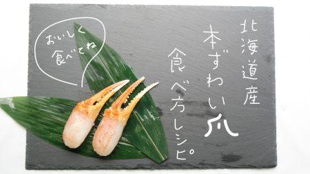 北海道産本ズワイガニ爪のお刺身を美味しくお召し上がりいただくために(解凍方法・食べ方レシピ)